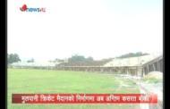 मुलपानी क्रिकेट मैदानको निर्माणमा अब अन्तिम कसरत बाँकी - MAIN NEWS