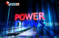 POWER NEWS With Prem Baniya