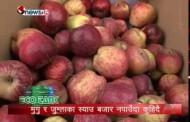 मुगु र जुम्लाका स्याउ बजार नपाउँदा कुहिदै- POWER NEWS