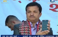 CDC Nepal App Launched