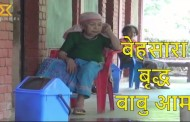 Conditions of elderly people of nepal
