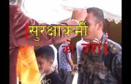 Dashain of National Security Personals   सुरक्षाकमी को दशैं  
