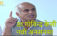 Dr Govinda KC's 9th Strike (अनसन)
