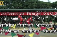 Nepal's 1st Constitution Day Celebration