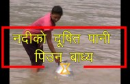 People compelled to drink tainted river water   नदीको दूषित पानी पिउन बाध्य  