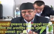 PM Dahal talks about india visit