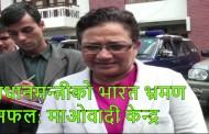 PM India Visit Successfull: Pampha Bhusal