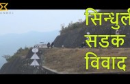 Stress of Sindhuli Roads