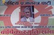 Surya Bahadur Thapa Ismriti