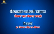 Trade Union Rajniti