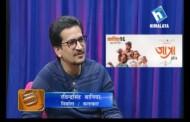 Celeb Talk with Rabindra Singh Baniya - Jatra (Cinema Sansar with Raj Shrestha)