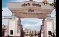 CPN UML oppose Nepal Sanskrit University leasing land to Patanjali