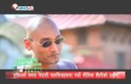 किन चल्न थाले नेपाली चलचित्र, के छ नयाँ प्रयोग - POWER NEWS WITH SANGAM BANIYA