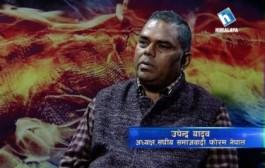 Upendra Yadav in Yaksha Prashna with Narayan Poudel (दक्षिणको दलाल को भन्दै उफ्रे उपेन्द्र !)