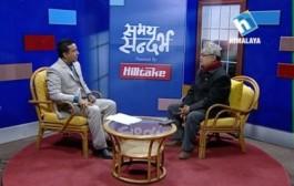 Samaya Sandarva With Mohan Baniya ( केन्द्रीय सदस्य,  नेकपा एमाले )