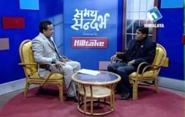 Samaya Sandarva With Shovakar Parajuli ( नेता ,नेपाली कांग्रेस ) - magh 5