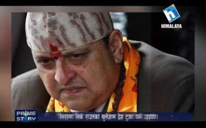 अर्को गृहयुद्धको खतराः भारतको योजनामा पटनामा नेपाल टुक्र्याउने भेला - Prime Story Magh 6