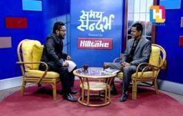 Advocate Keshav Joshi in Samaya Sandarva with Rohan Shrestha  6th  Fagun 2073