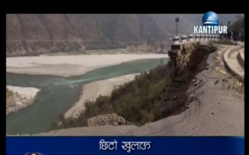 News Headlines 20 February 2017 | प्रमुख समाचार, ०९ फागुन २०७३