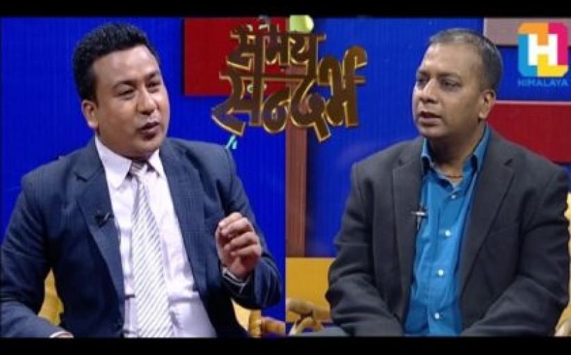 Samaya Sandarva With Ranjit Karna ( सांसद ,नेपाली कांग्रेस ) - Fagun 9
