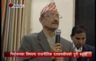 निर्वाचनका विषयमा राजनीतिक दलहरुबीचको दूरी बढ्दो - MAIN NEWS