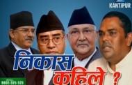 Kantipur Samachar | कान्तिपुर समाचार, ११  चैत्र २०७३