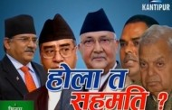 Kantipur Samachar | कान्तिपुर समाचार, १३  चैत्र २०७३