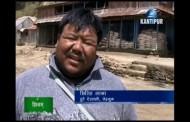 Kantipur Samachar | कान्तिपुर समाचार, १६  चैत्र २०७३