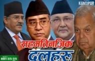 Kantipur Samachar | कान्तिपुर समाचार, १७  चैत्र २०७३