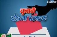 Kantipur Samachar | कान्तिपुर समाचार, १८  चैत्र २०७३