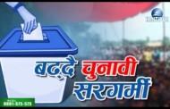 ग्रामिणस्तरमा चुनावी चर्चा बढ्यो