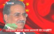 एजेण्डाविहीन यात्रामा प्रधानमन्त्री चीन प्रस्थान, किन भयो यस्तो ? - POWER NEWS