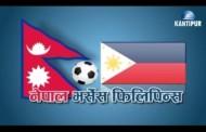 नेपाल भर्सेस फिलिपिन्स