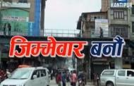 Kantipur Samachar | कान्तिपुर समाचार, १० बैशाख २०७४