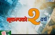 Kantipur Samachar | कान्तिपुर समाचार, १२ बैशाख २०७४