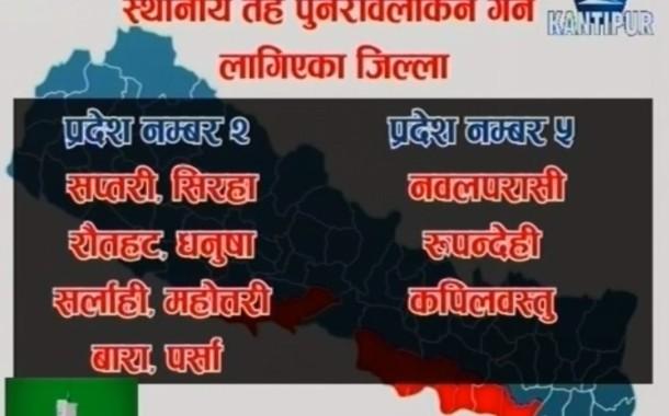 Kantipur Samachar | कान्तिपुर समाचार, १३ बैशाख २०७४
