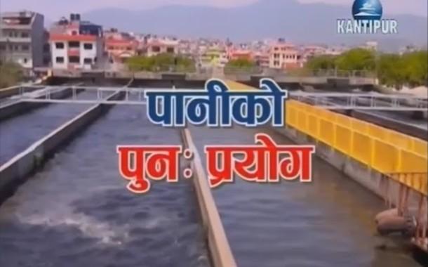 Kantipur Samachar | कान्तिपुर समाचार, १४ बैशाख २०७४