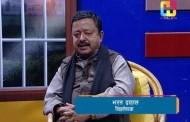 राष्ट्रपति को भ्रमण सम्मान कि अपमान ?  Bharat Dahal (विश्लेषक) in  Samaya Sandarva - Baisakh 5