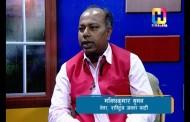 मनिषकुमार सुमन (नेता, राष्ट्रिय जनता पार्टी) in Samaya Sandarva