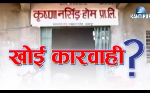 जनकपुर अन्चल अस्पतालका मेडिकल सुपरिटेनडेन्ट निजि क्लिनिकमा मस्त