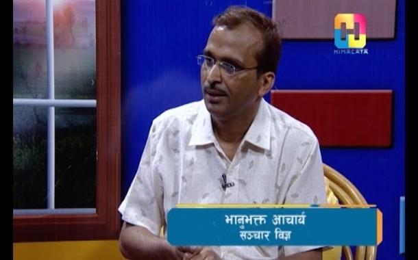 Bhanubhakta Acharya (Media Expert) in Samaya Sandarva with Rohan Shrestha