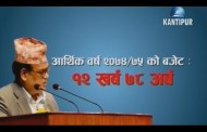 Kantipur Samachar | कान्तिपुर समाचार, १५ जेठ २०७४