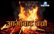 नेपालमा बर्षेनी ५० हजार आगोको सिकार