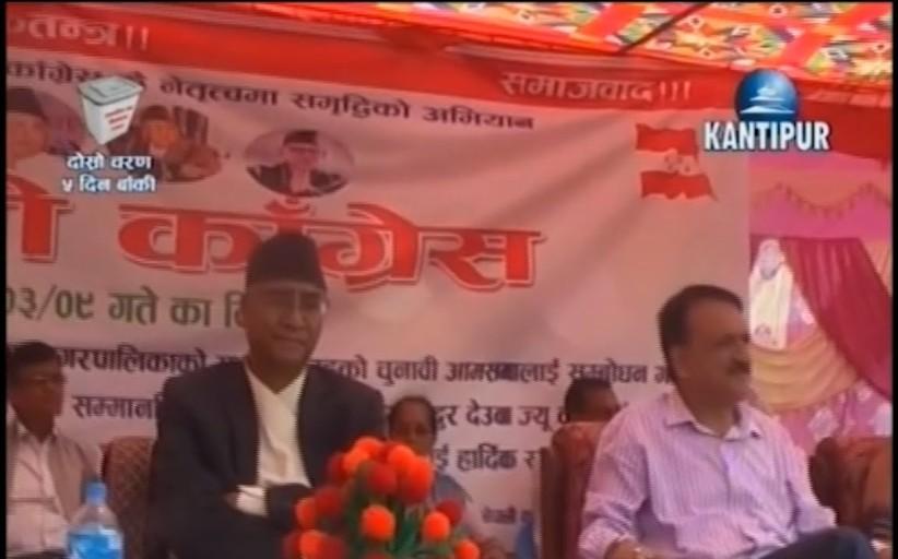 Kantipur Samachar | कान्तिपुर समाचार, ०९ असार २०७४