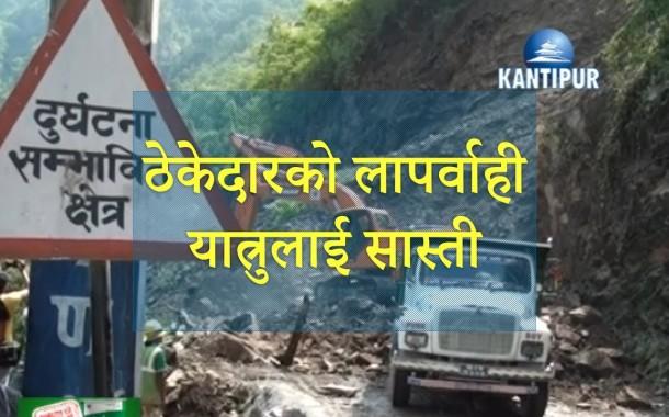मुग्लिन नारायणगढ सडकखण्डको स्तरोन्नति अझै सम्पन्न भएन