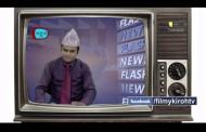 ताई ना तुई समाचार | Funny Video | Filmy Chatani | Filmy Kiro