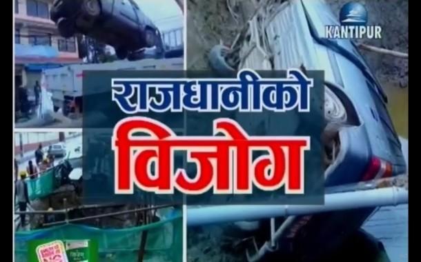 Kantipur Samachar | कान्तिपुर समाचार, ०६ श्रावण २०७४