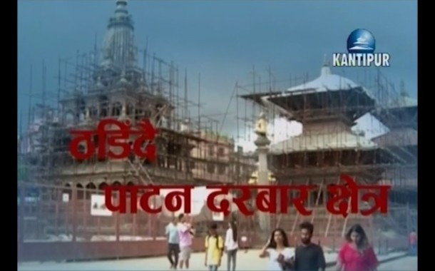 Kantipur Samachar | कान्तिपुर समाचार, ०७ श्रावण २०७४