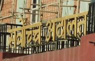 Kantipur Samachar | कान्तिपुर समाचार, १५ श्रावण २०७४