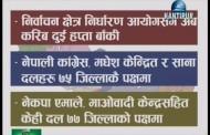 Kantipur Samachar | कान्तिपुर समाचार, १६ श्रावण २०७४
